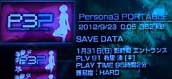 P3P(ペルソナ3 ポータブル)プレイ1周目クリア