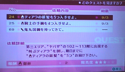 P3P(ペルソナ3 ポータブル)2周目MANIACS【3】
