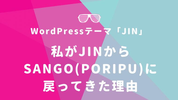 【WordPress】私がJINからSANGOに戻ってきた理由