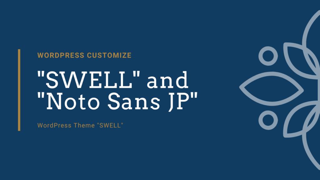 SWELLでNoto Sans JPをさらに読みやすく&軽量化してみた