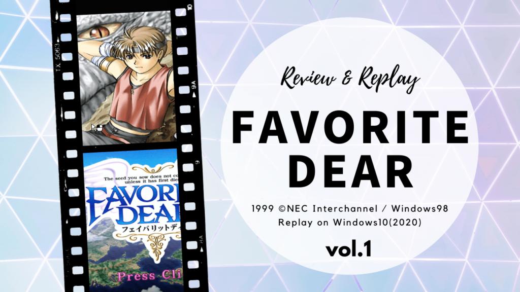 【感想】Favorite Dear 円環の物語 再プレイ vol.1