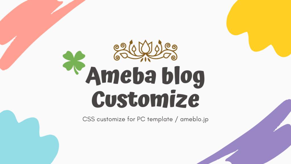 アメブロ(Amebaブログ)のCSSカスタマイズ
