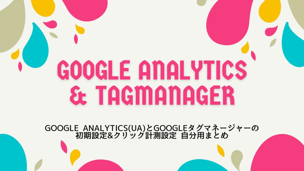 Google Analytics(UA)とGoogleタグマネージャーの初期設定&クリック計測設定 自分用まとめ