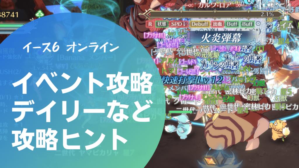 【イース6オンライン】イベント攻略ポイントまとめ